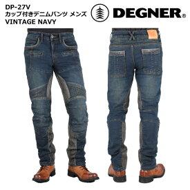 デグナー 【DEGNER】 カップ付き デニムパンツ メンズ (ヴィンテージネイビー) 【DP-27V】