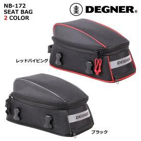 デグナー 【DEGNER】 シートバッグ 【NB-172】