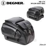デグナー【DEGNER】ナイロンシートバッグ(ブラック)【NB-174】