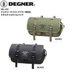 デグナー【DEGNER】ミリタリーテイストマフラー側対応テキスタイルサドルバッグ(カーキ)【NB-183】