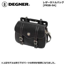 デグナー 【DEGNER】 レザー サドルバッグ (ブラック) 【PRSB-9A】