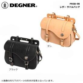 デグナー 【DEGNER】 レザー サドルバッグ 【PRSB-9B】
