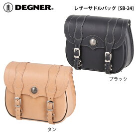 デグナー 【DEGNER】 レザー サドルバッグ 【SB-24】