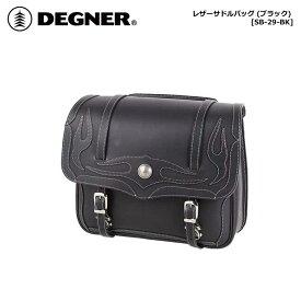 デグナー 【DEGNER】 レザー サドルバッグ (ブラック) 【SB-29】
