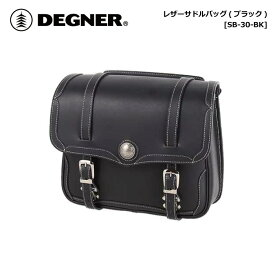 デグナー 【DEGNER】 レザー サドルバッグ (ブラック) 【SB-30】