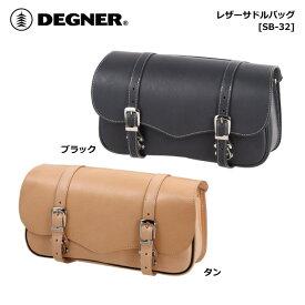 デグナー 【DEGNER】 レザー サドルバッグ 【SB-32】