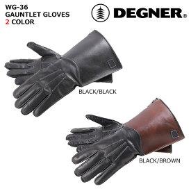 デグナー 【DEGNER】 ガントレットグローブ 【WG-36】