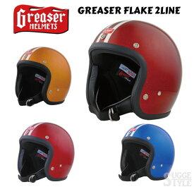DIN MARKET 【GREASER HELMETS】 FLAKE 2LINE グリーサー フレーク 2ライン ジェットヘルメット 【SG規格】 【HGS010〜HGS017】