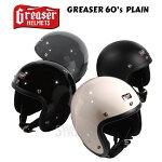DINMARKET【GREASERHELMETS】60'sPLAINジェットヘルメット【SG規格】