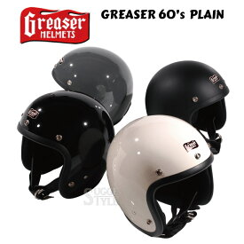 DIN MARKET 【GREASER HELMETS】 60's PLAIN ジェットヘルメット 【SG規格】 【HGS001〜HGS009】