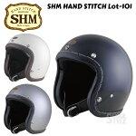 【日本製】SHMHANDSTITCHLot101【ハンドステッチ】ジェットヘルメット【SG規格製品】