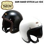 【日本製】SHMHANDSTITCHLot104【ハンドステッチ】ジェットヘルメット【SG規格製品】