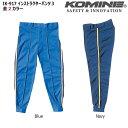 コミネ 【KOMINE】 IK-917 インストラクターパンツ3 【03-917】