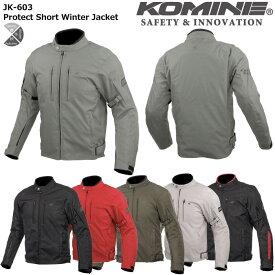 コミネ KOMINE JK-603 プロテクトウィンタージャケット 07-603