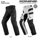 コミネ KOMINE PK-929 プロテクトフルイヤーパンツ 07-929