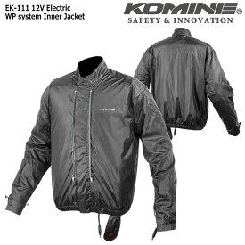 コミネ KOMINE EK-111 12V エレクトリックWPシステムインナージャケット 08-111