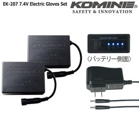 コミネ 【KOMINE】 EK-207 7.4V 電熱グローブ用バッテリーセット【08-207】
