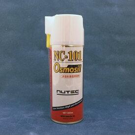NUTEC 【ニューテック】 NC-101 OSMOSIL 【300ML】【潤滑剤】