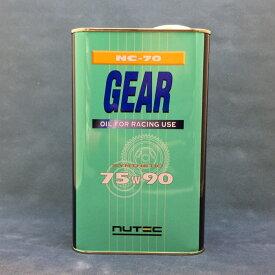 NUTEC 【ニューテック】 NC-70 GEAR OIL 【75W-90】 【2L】【ギアオイル】