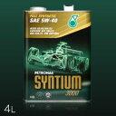 PETRONAS 【ペトロナス】SYNTIUM 【シンティアム】 3000 5W40 【4L】 【エンジンオイル】