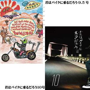 君はバイクに乗るだろう 【YOU WILL BIKE】 VOL.9.5&10