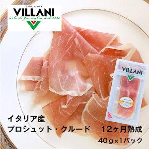 Villani イタリア産プロシュット・クルード12ヶ月熟成 豚肉と塩だけを使用 しなやかで軽やかな香りとふくよかな舌触りのハーモニー 生ハム本来の美味しさ(40g×1パック)【冷蔵】