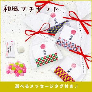 タグ付きのポップな和柄デザイン プチギフト お菓子 金平糖 お礼 クッキー 和風 退職 職場