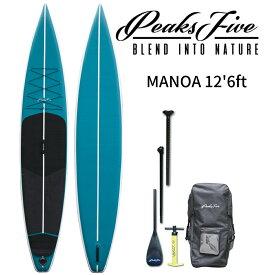 【送料無料】スタンドアップパドルボード SUP インフレータブル サップ 2019 PEAKS5 MANOA 12'6ft ピークス5 【サップボード supボード パドルボード パドル セット パック スタンドアップパドル 初心者 コンパクト マリンスポーツ サーフィン】