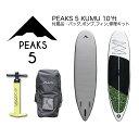 SUP サップ インフレータブル スタンドアップパドルボード PEAKS5 2017モデル KUMU CAMO GREEN 10ft ピークス5 クム カモ グ...