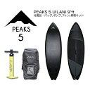 SUP サップ インフレータブル スタンドアップパドルボード PEAKS5 2017モデル UILANI BLACK 9ft ピークス5 ウイラニ ブラック ご...
