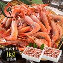 越前産 甘えび 甘エビ 子持ち中サイズ 1kg(500g×2箱)約80尾入り 刺身用[送料無料] 海鮮 食べ物 魚介 水産 冷凍 …