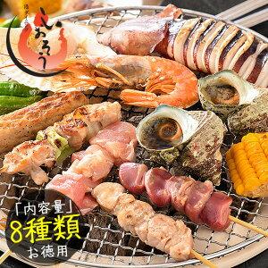 バーベキューセット 8種 BBQ 海鮮 サザエ スルメイカ ホタテ 赤海老 焼き鳥 鶏もも ねぎま 砂肝 つくね BBQ バーベキュー 海鮮