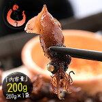 ホタルイカほたるいか煮干し200g蛍イカ干物[送料無料][ゆうパケット]