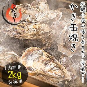 カキ 牡蠣 缶焼き かき 2kg(殻付き 約22〜30個)軍手 ナイフ付き[送料無料]