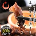ホタルイカ ほたるいか 煮干し 600g (200g×3袋) 蛍イカ 干物[送料無料]