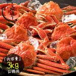 ズワイガニ訳あり3kgボイル姿ずわいがにズワイ蟹ずわい蟹[送料無料]