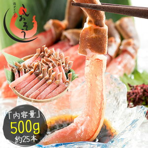 ずわい蟹 プレミアム ポーション 500g(約25本肩入り)生食可 ズワイガニ ズワイ ずわい カニしゃぶ しゃぶしゃぶ用 刺身用 刺し身 生 冷凍 お取り寄せグルメ ギフト グルメ プレゼント クリ