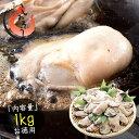 カキ 牡蠣 かき 剥き身 1kg(解凍後850g/大粒2L約26〜35粒)広島県産[送料無料]