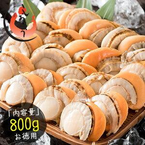 ボイルほたて貝 800g(約21〜25粒入り)ホタテ 帆立[送料無料]国内 食べ物 海鮮 魚介 水産 父の日 母の日 祝い 御年賀 御歳暮 お徳用 かい 貝 カイ 冷凍