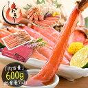 お中元 ギフト グルメ プレゼント ズワイガニ お刺身OK 生 カット済み 600g(総重量750g)かに カニ ずわい蟹 ポーシ…