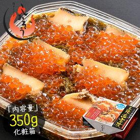 三陸海宝漬 350g 中村家 海宝漬け あわび いくら めかぶ