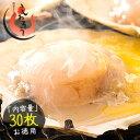 ホタテ ほたて 殻付き 30枚(10枚×3袋)北海道産 片貝 帆立
