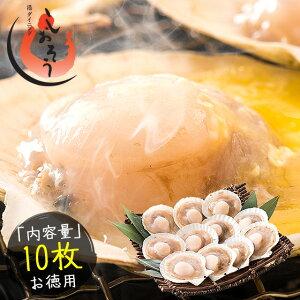 ホタテ ほたて 殻付き 10枚(北海道産 片貝 帆立)