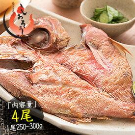金目鯛 干物 約250〜300g×4尾(良型サイズ:約28〜30cm)宮城県産 キンメダイ きんめだい 冷凍 お中元 グルメ 魚 魚介類 海鮮 美味しい 御中元 贈り物