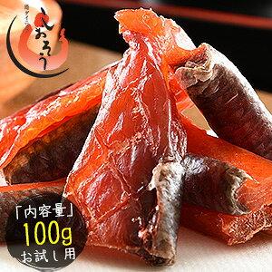 鮭とば 100g 北海道産 天然秋鮭[送料無料][ゆうパケット]