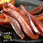 鮭とばカット100g皮なし北海道産天然秋鮭[送料無料][ゆうパケット]