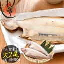 笹カレイ かれい カレイ 干物 浜田 約150〜200g×2尾 大サイズ 約25〜28cm前後 島根県産