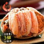 セイコガニ甲羅盛り小サイズ約80g×3個(甲羅横幅約7.5cm)越前産せいこ蟹