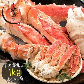 タラバガニ 足 特大 5L 1kg×1肩(解凍後800g前後)タラバ蟹 たらばがに たらば蟹 ギフト グルメ プレゼント [送料無料]