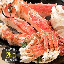 タラバガニ 足 特大 5L 1kg×2肩(解凍後1.6kg前後)タラバ蟹 たらばがに たらば蟹 ギフト グルメ プレゼント[送料無料]